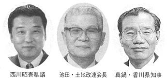 四国タイムズ Shikoku Times ニ...