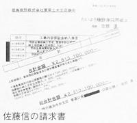 佐藤信の請求書