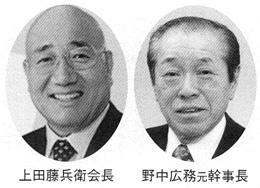 上田藤兵衛 - JapaneseClass.jp